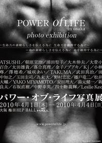201004010404poweroflife
