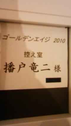 播戸竜二の画像 p1_14