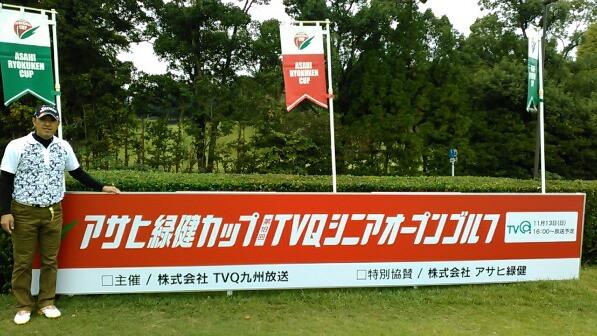 アサヒ緑健カップ  TVQシニアオープンゴルフ