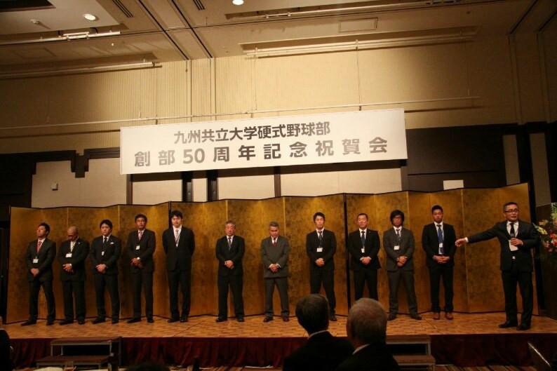 九州共立大学硬式野球部 創部50周年記念