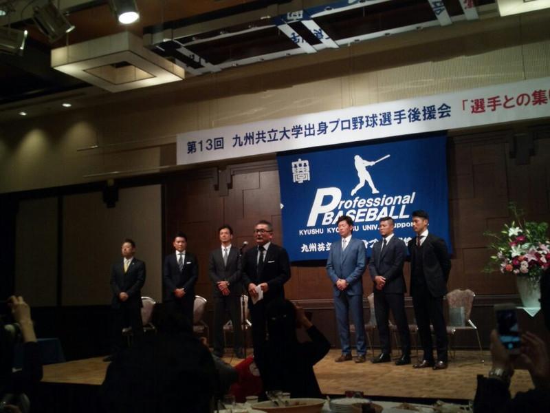 九州共立大学プロ野球後援会パーティー