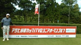 アサヒ緑健カップTVQシニアオープンゴルフ