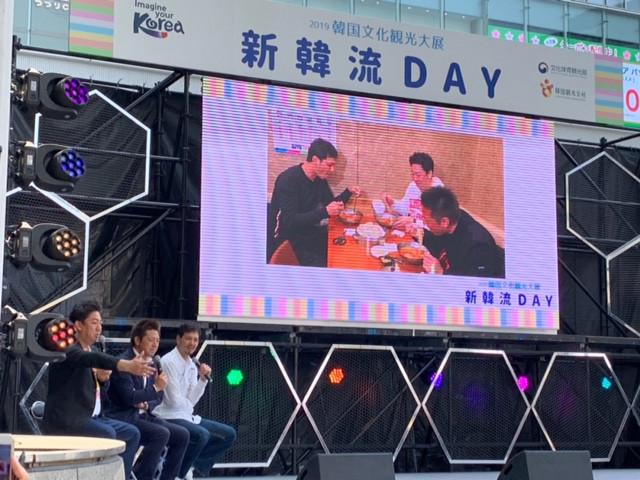 2019韓国文化観光大展in福岡