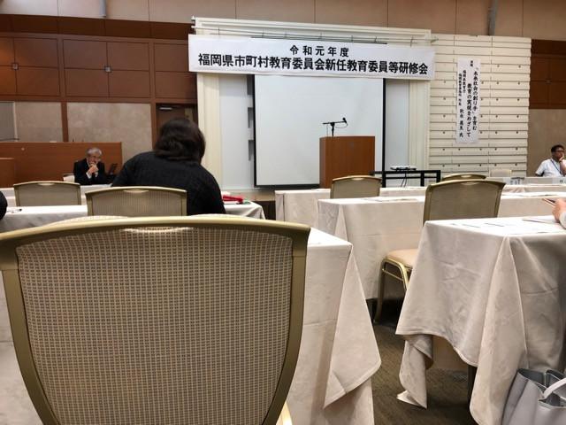新任教育委員研修会