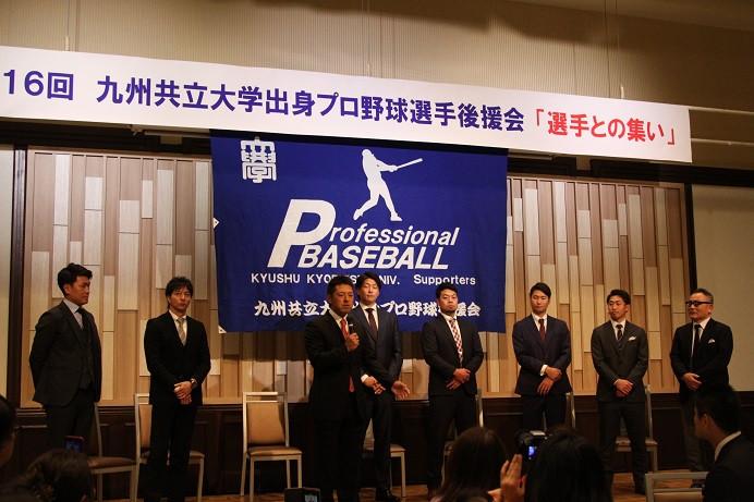 九州共立大学出身 プロ野球選手後援会パーティー