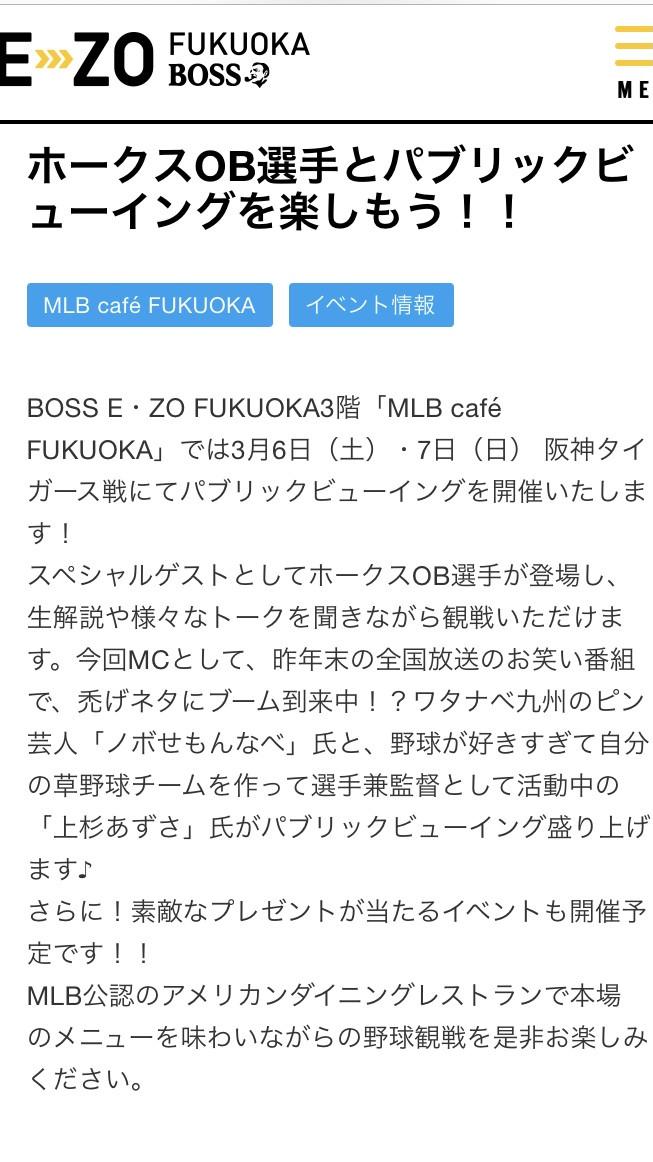 MLBカフェ福岡 パブリックビューイング